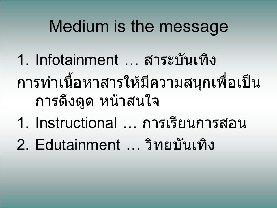Medium is the message Infotainment … สาระบันเทิง