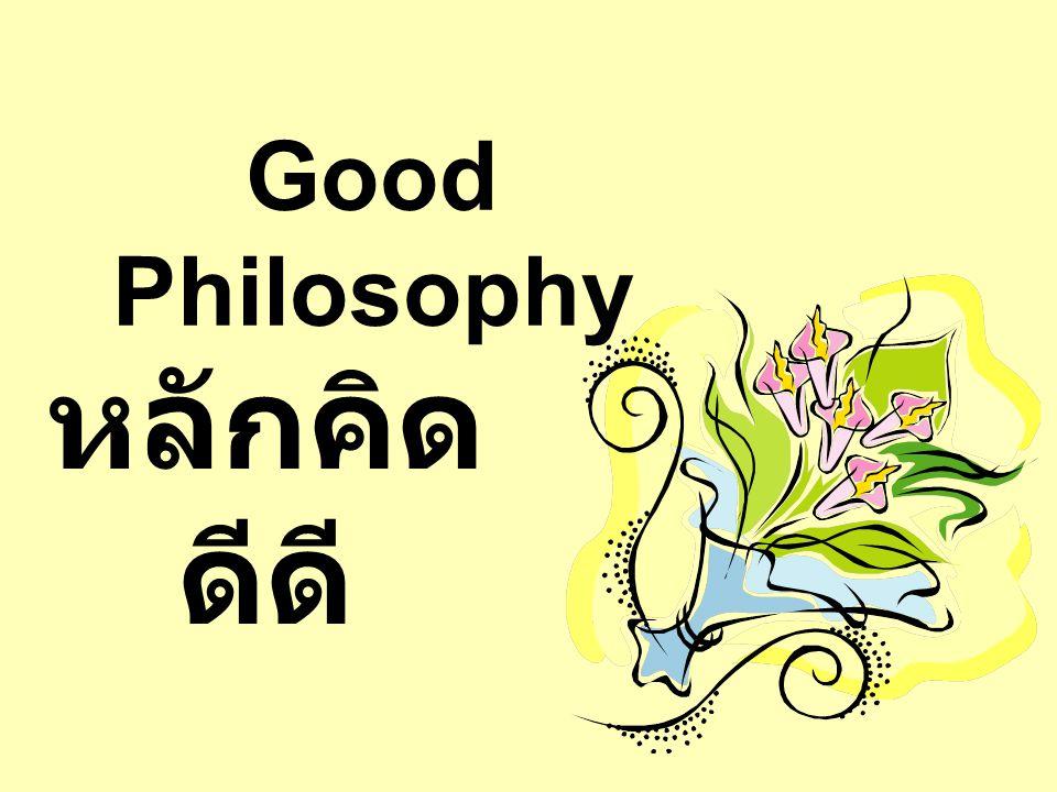 Good Philosophy หลักคิดดีดี