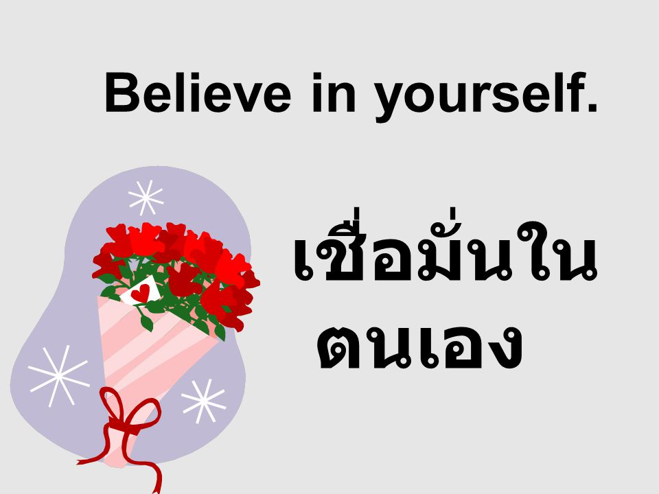 Believe in yourself. เชื่อมั่นในตนเอง