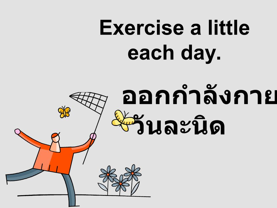 Exercise a little each day.