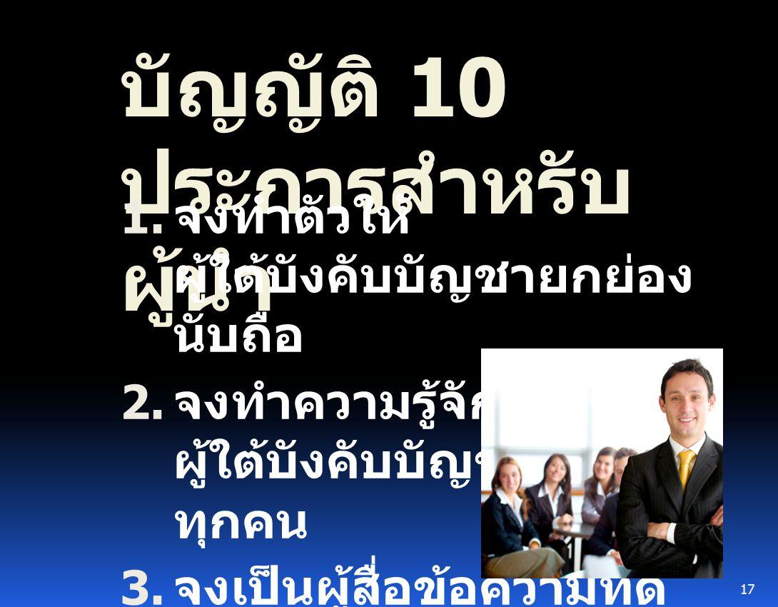บัญญัติ 10 ประการสำหรับผู้นำ
