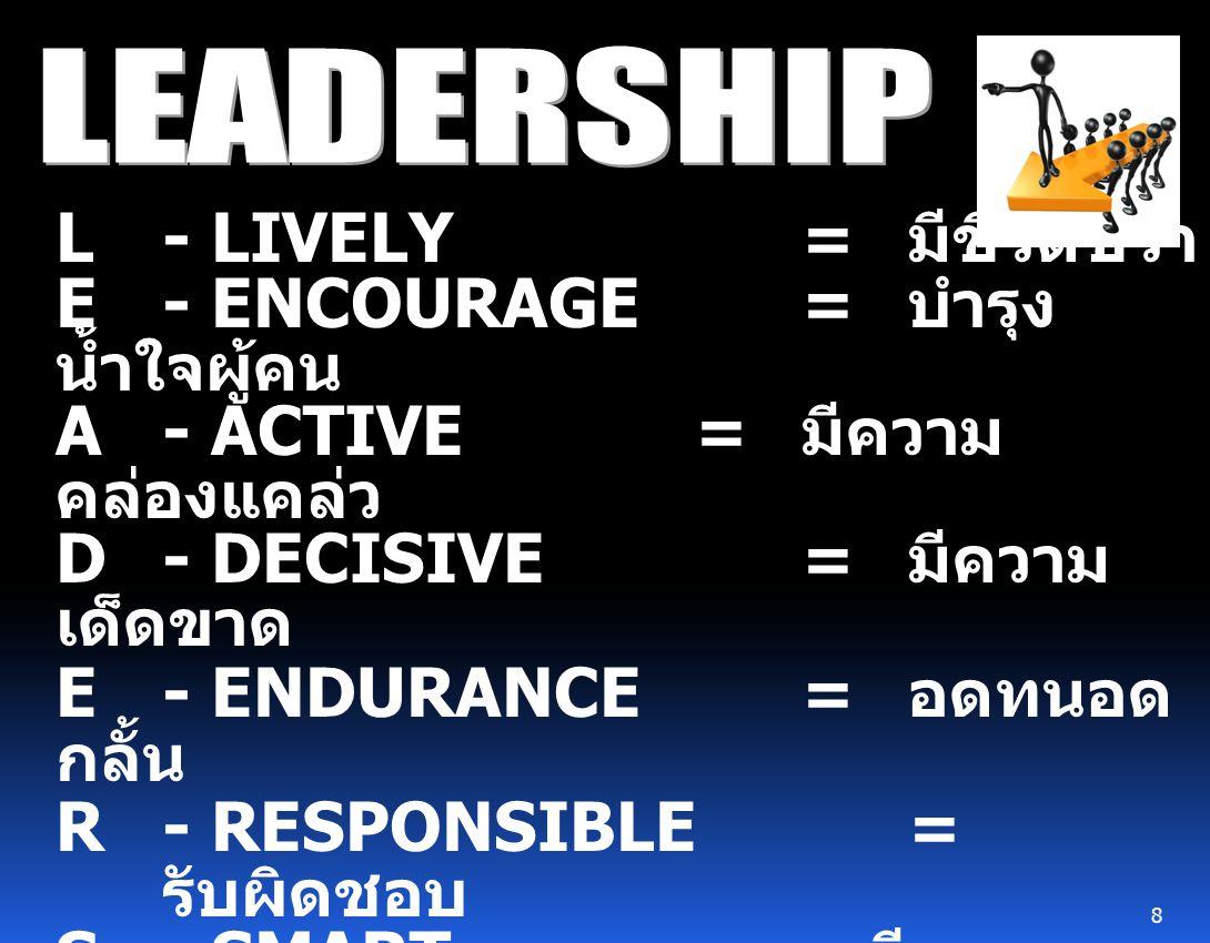 L - LIVELY = มีชีวิตชีวา E - ENCOURAGE = บำรุงน้ำใจผู้คน