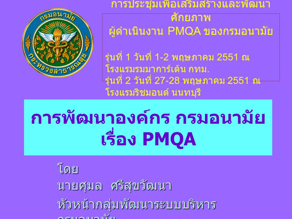 การพัฒนาองค์กร กรมอนามัย เรื่อง PMQA