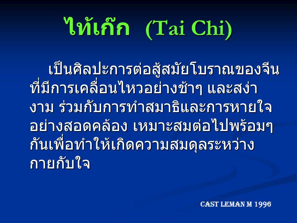 ไท้เก๊ก (Tai Chi)