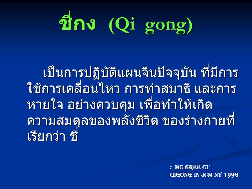 ชี่กง (Qi gong)