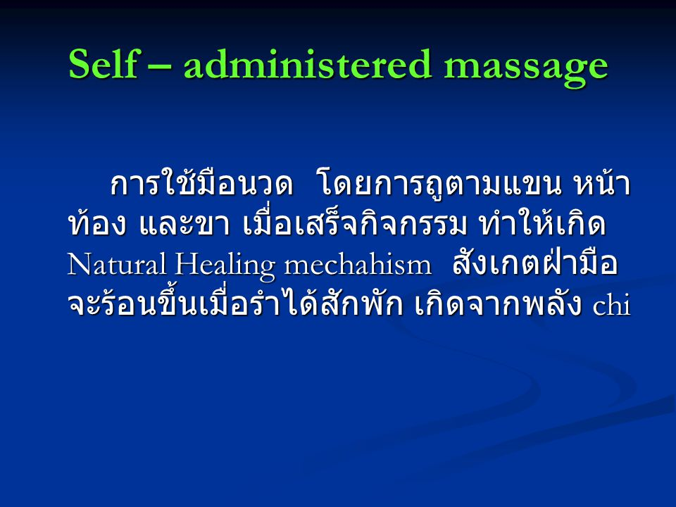 Self – administered massage