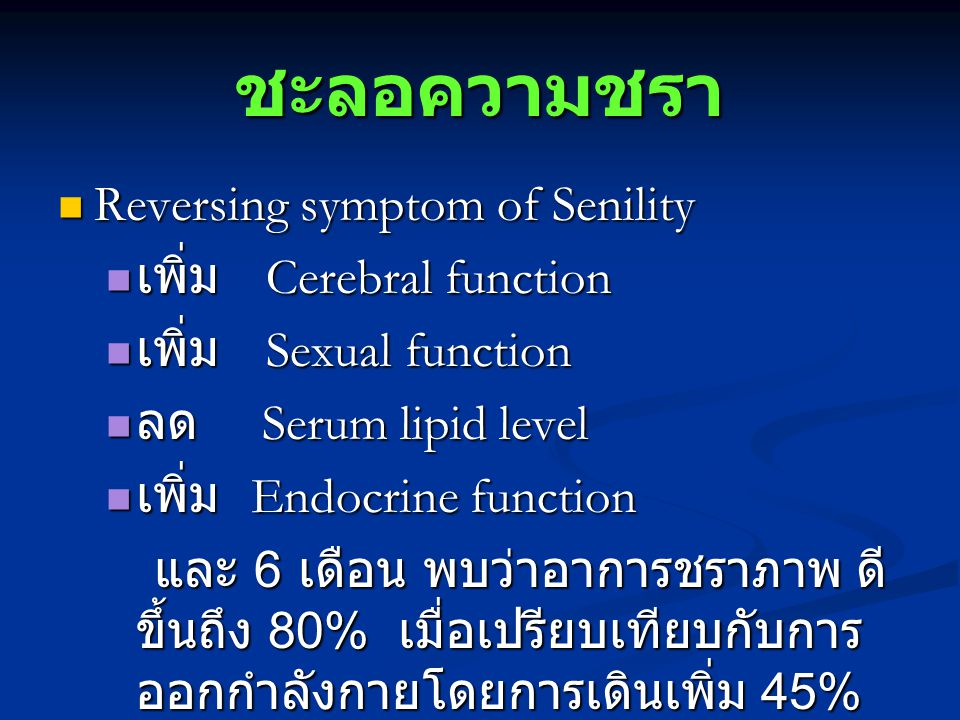 ชะลอความชรา Reversing symptom of Senility เพิ่ม Cerebral function