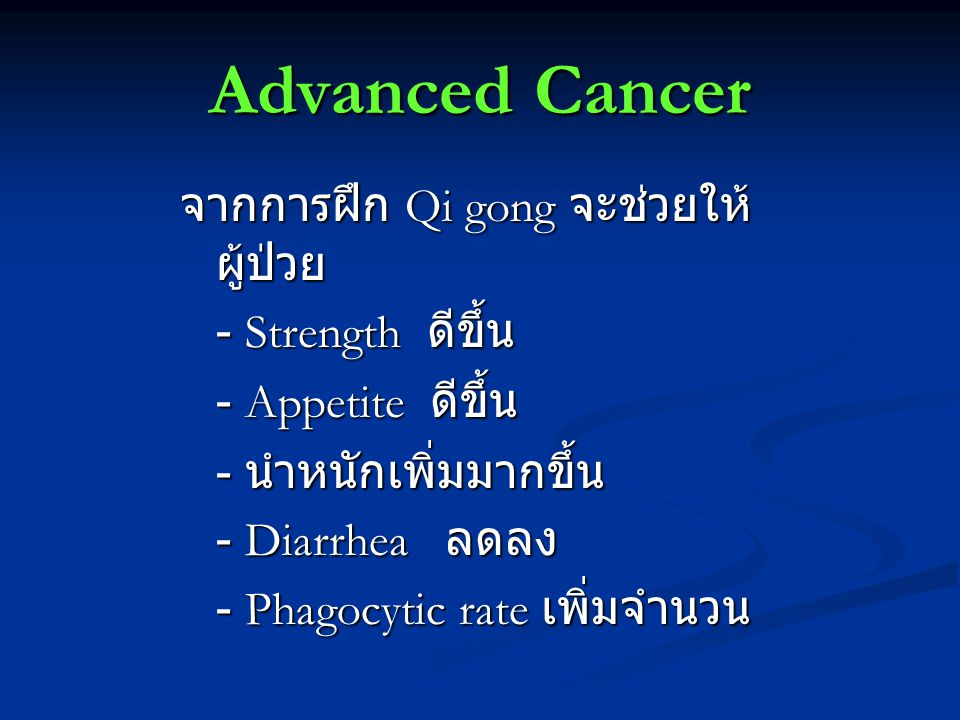 Advanced Cancer จากการฝึก Qi gong จะช่วยให้ผู้ป่วย - Strength ดีขึ้น