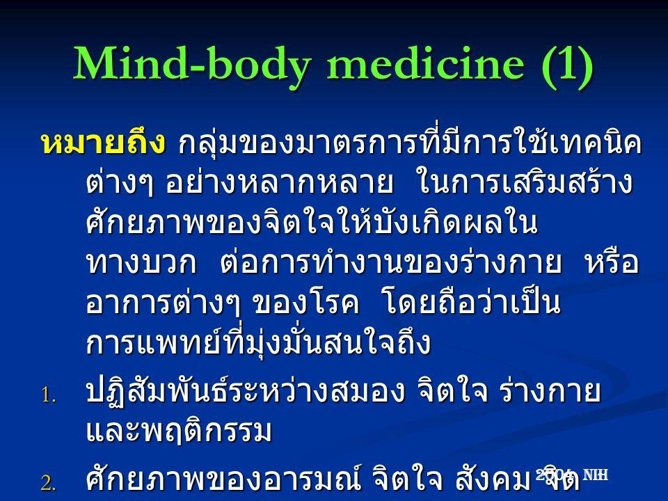 Mind-body medicine (1)