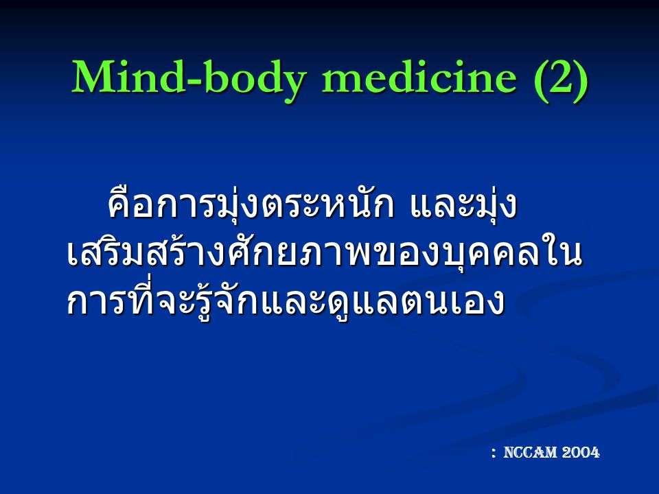 Mind-body medicine (2) คือการมุ่งตระหนัก และมุ่งเสริมสร้างศักยภาพของบุคคลในการที่จะรู้จักและดูแลตนเอง.