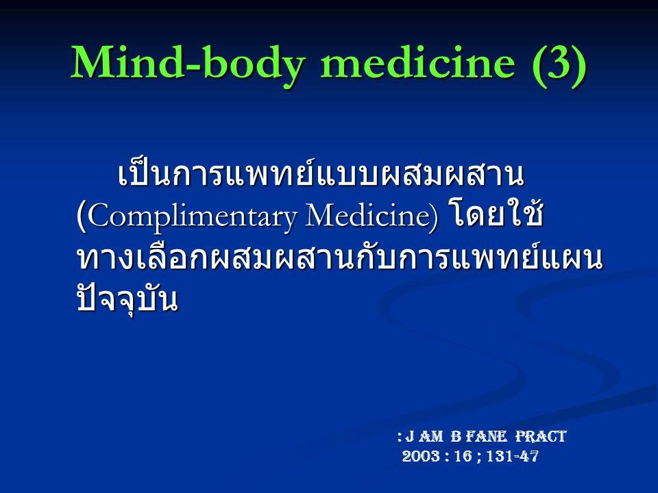 Mind-body medicine (3) เป็นการแพทย์แบบผสมผสาน (Complimentary Medicine) โดยใช้ทางเลือกผสมผสานกับการแพทย์แผนปัจจุบัน.