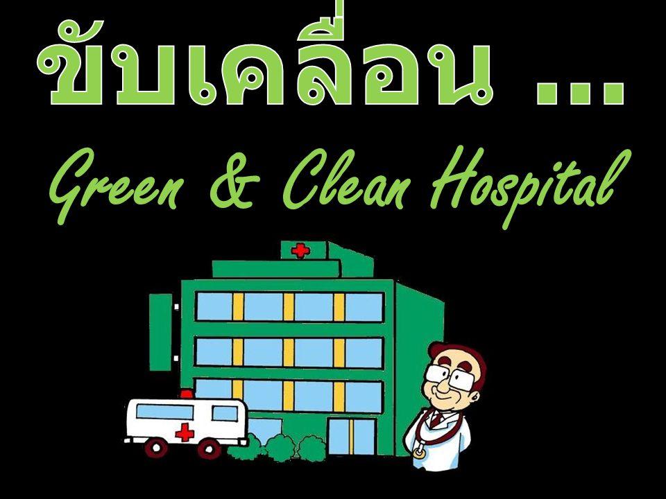 ขับเคลื่อน ... Green & Clean Hospital