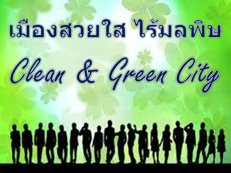 Clean & Green City เมืองสวยใส ไร้มลพิษ