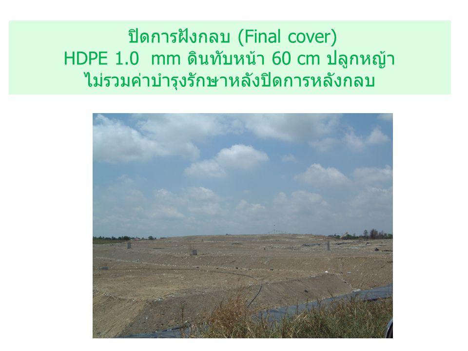 ปิดการฝังกลบ (Final cover) HDPE 1.0 mm ดินทับหน้า 60 cm ปลูกหญ้า