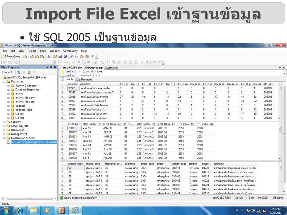 Import File Excel เข้าฐานข้อมูล