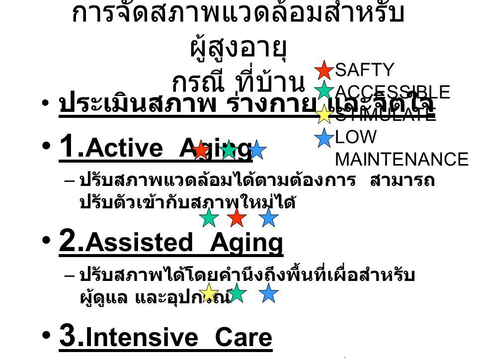 การจัดสภาพแวดล้อมสำหรับผู้สูงอายุ กรณี ที่บ้าน