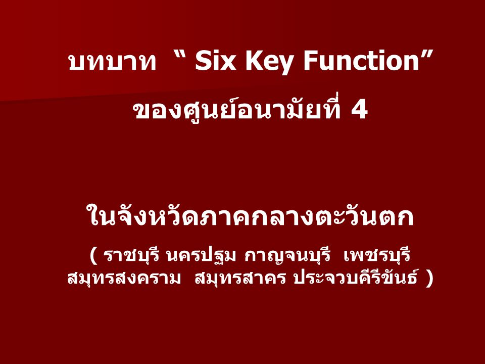 บทบาท Six Key Function ในจังหวัดภาคกลางตะวันตก