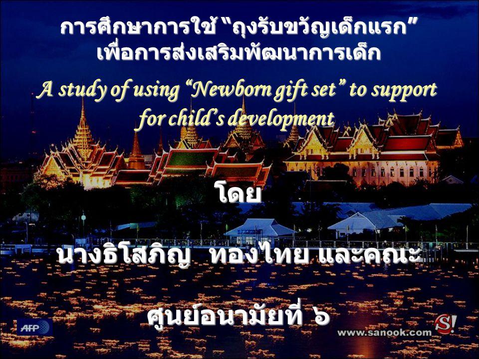 นางธิโสภิญ ทองไทย และคณะ
