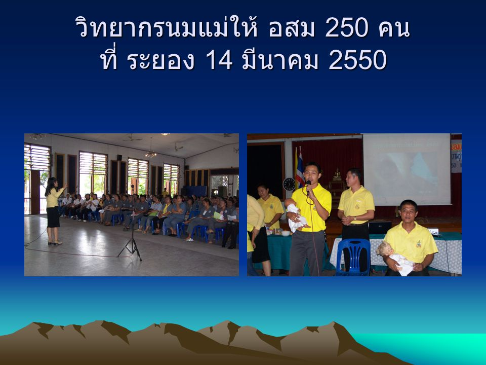 วิทยากรนมแม่ให้ อสม 250 คน ที่ ระยอง 14 มีนาคม 2550