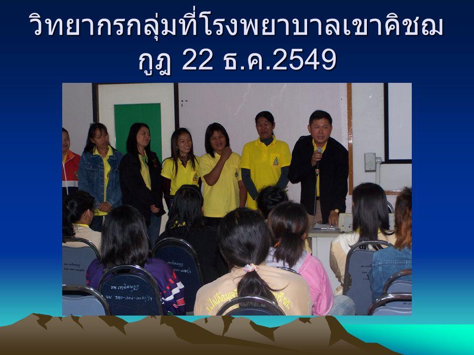 วิทยากรกลุ่มที่โรงพยาบาลเขาคิชฌกูฎ 22 ธ.ค.2549