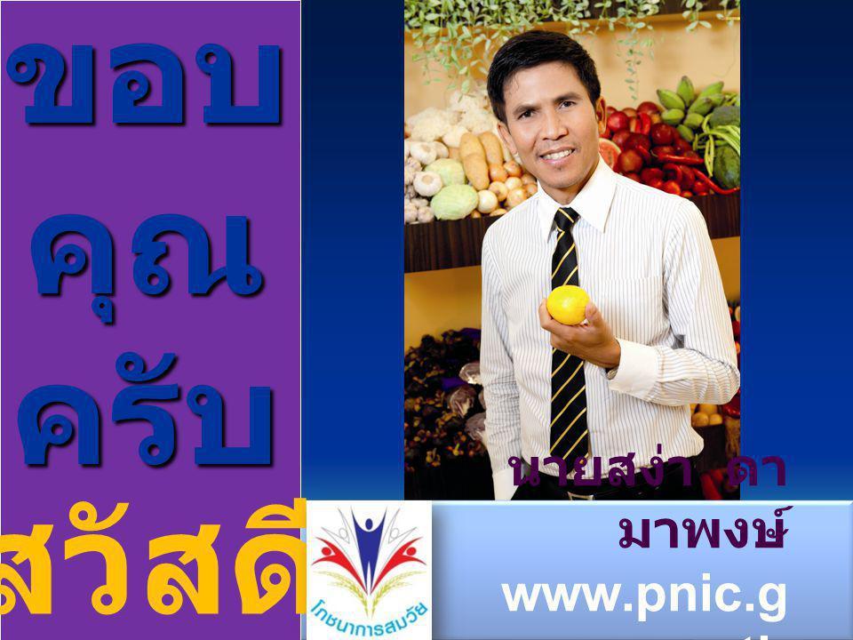 ขอบ คุณ ครับ สวัสดี นายสง่า ดามาพงษ์ www.pnic.go.th