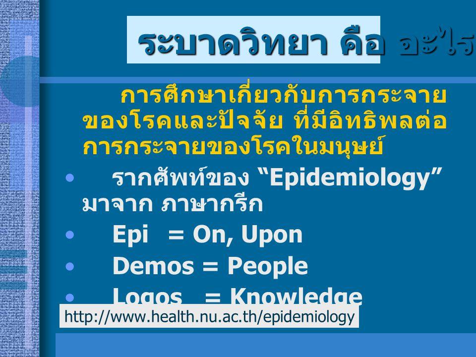 รากศัพท์ของ Epidemiology มาจาก ภาษากรีก Epi = On, Upon