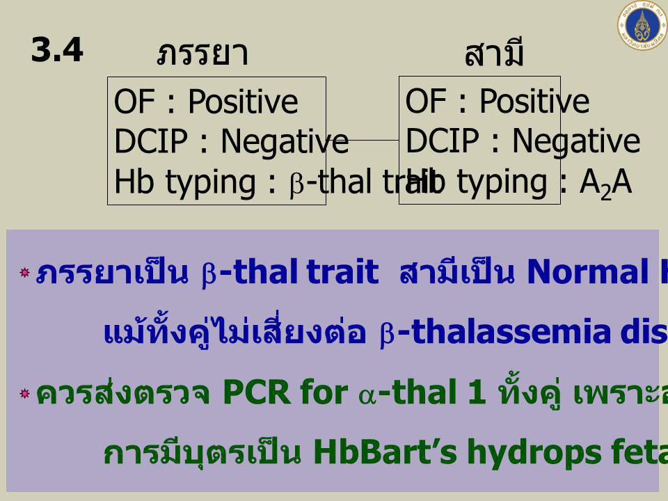 ภรรยา สามี 3.4 OF : Positive DCIP : Negative Hb typing : b-thal trait