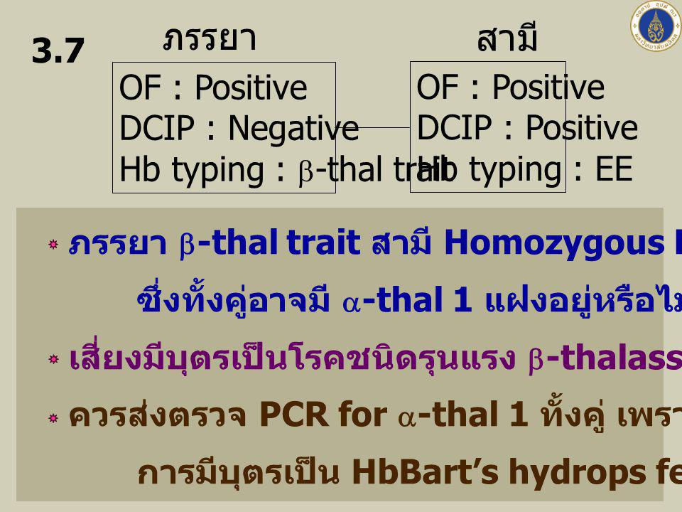 ภรรยา สามี OF : Positive DCIP : Negative Hb typing : b-thal trait