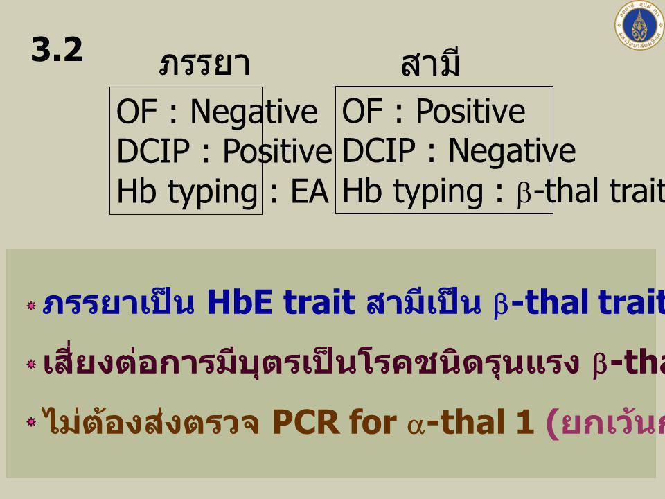 ภรรยา สามี 3.2 OF : Negative OF : Positive DCIP : Positive