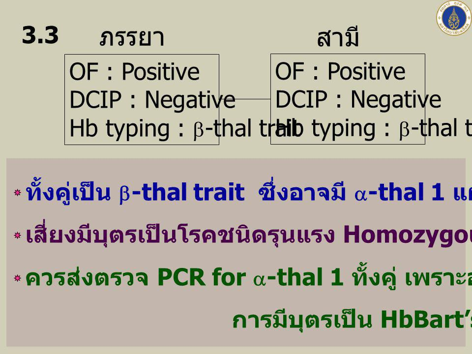 ภรรยา สามี 3.3 OF : Positive DCIP : Negative Hb typing : b-thal trait