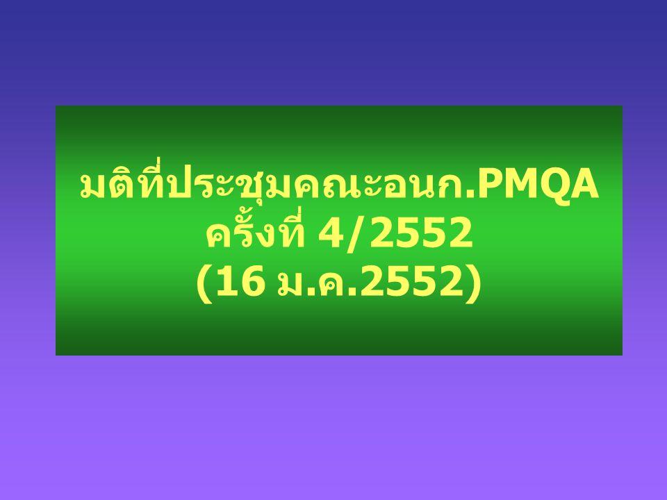 มติที่ประชุมคณะอนก.PMQAครั้งที่ 4/2552 (16 ม.ค.2552)