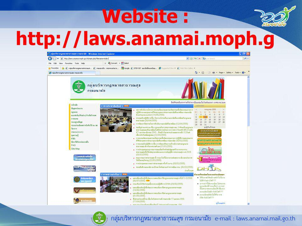 Website : http://laws.anamai.moph.go.th