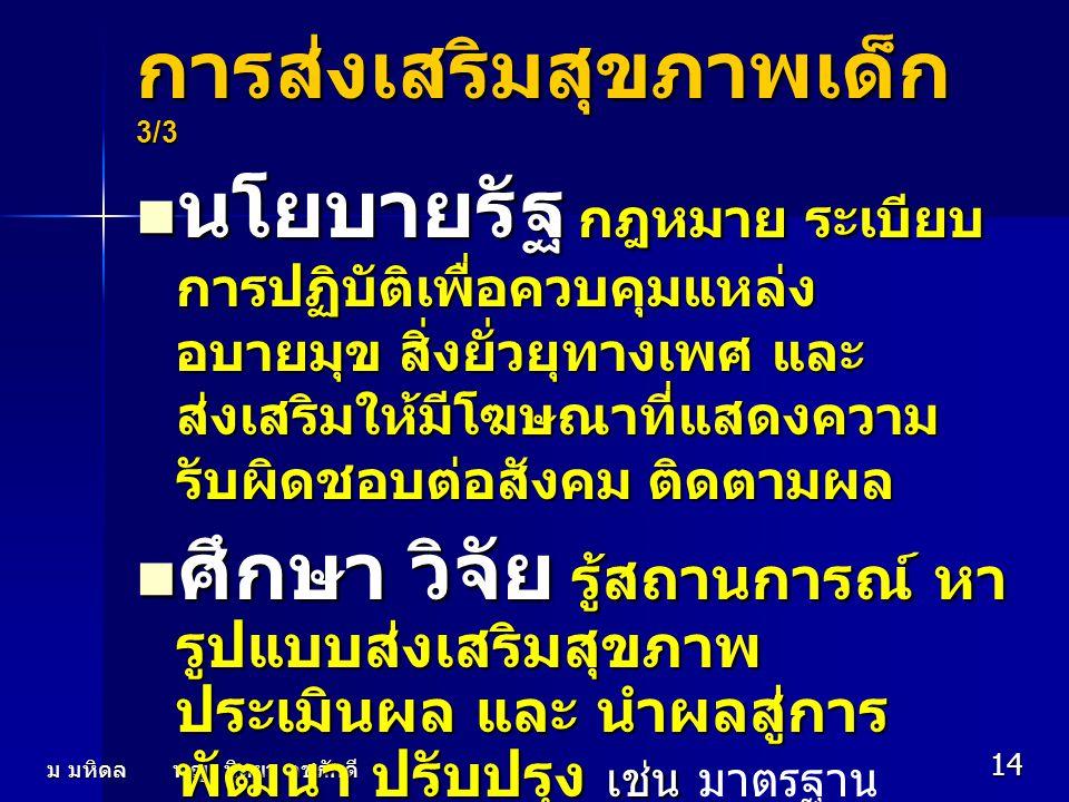 การส่งเสริมสุขภาพเด็ก 3/3