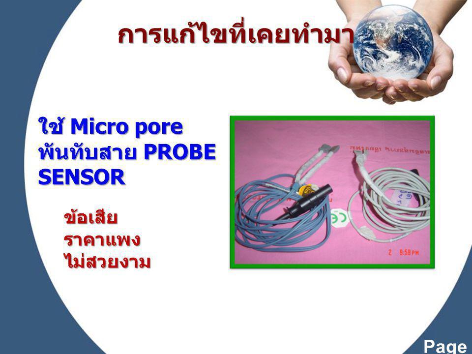 การแก้ไขที่เคยทำมา ใช้ Micro pore พันทับสาย PROBE SENSOR ข้อเสีย