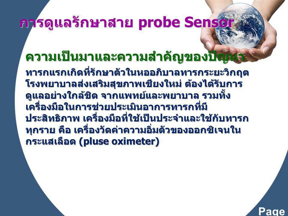 การดูแลรักษาสาย probe Sensor