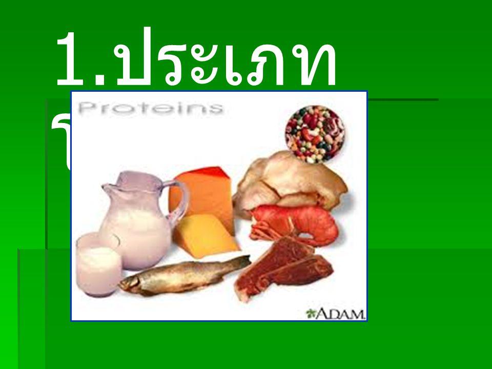 1.ประเภทโปรตีน