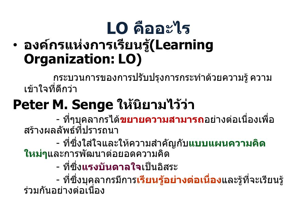 LO คืออะไร องค์กรแห่งการเรียนรู้(Learning Organization: LO)