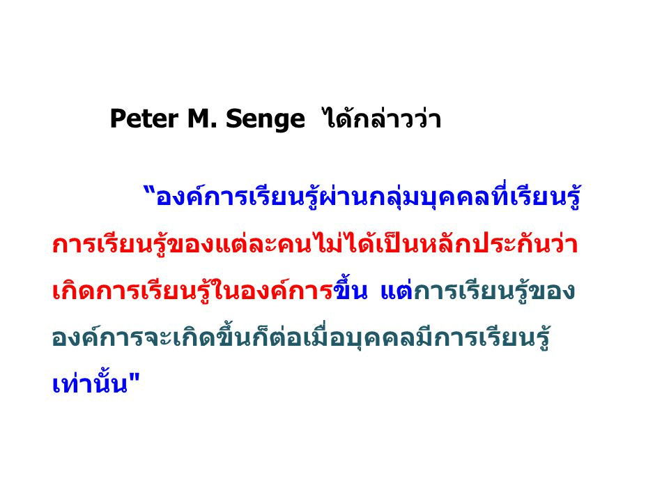 Peter M. Senge ได้กล่าวว่า