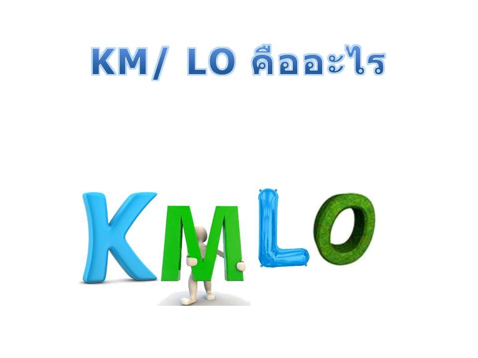 KM/ LO คืออะไร