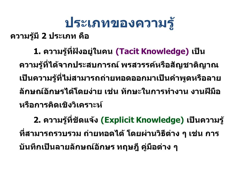 ประเภทของความรู้ ความรู้มี 2 ประเภท คือ