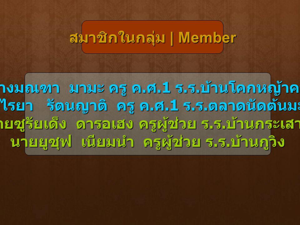 สมาชิกในกลุ่ม | Member