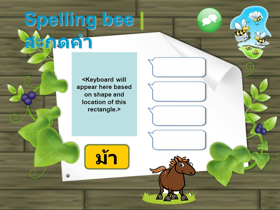 Spelling bee | สะกดคำ ม้า