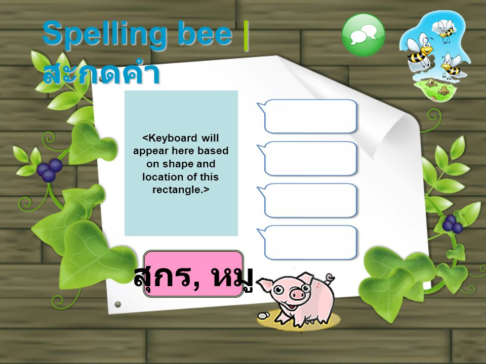 Spelling bee | สะกดคำ สุกร, หมู