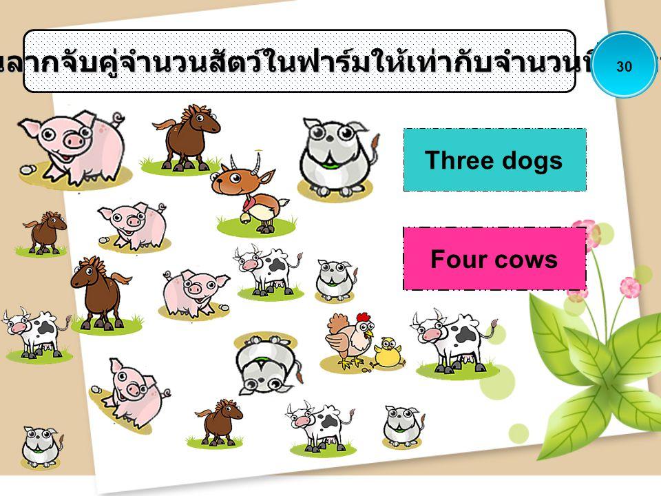 ให้นักเรียนลากจับคู่จำนวนสัตว์ในฟาร์มให้เท่ากับจำนวนที่กำหนดให้