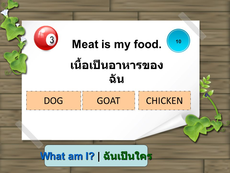เนื้อเป็นอาหารของฉัน