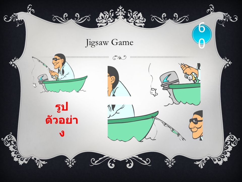 60 Jigsaw Game รูปตัวอย่าง