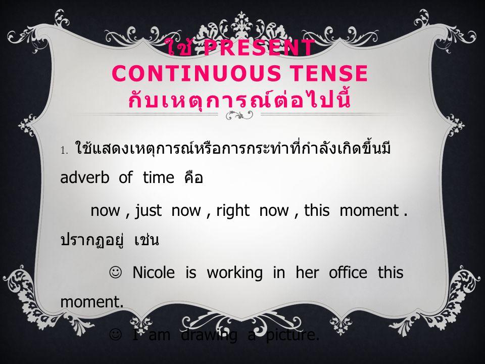 ใช้ Present continuous tense กับเหตุการณ์ต่อไปนี้