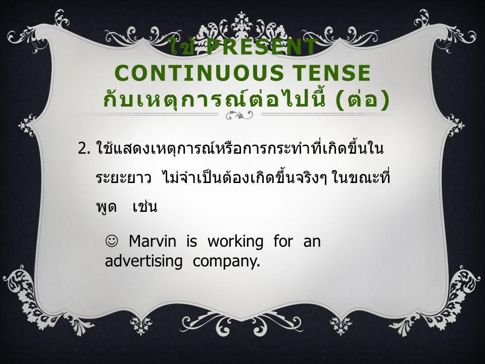 ใช้ Present continuous tense กับเหตุการณ์ต่อไปนี้ (ต่อ)