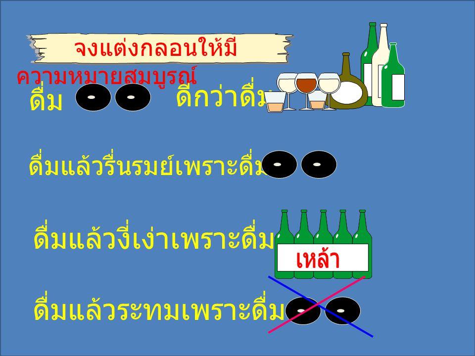 ดื่มแล้วงี่เง่าเพราะดื่ม