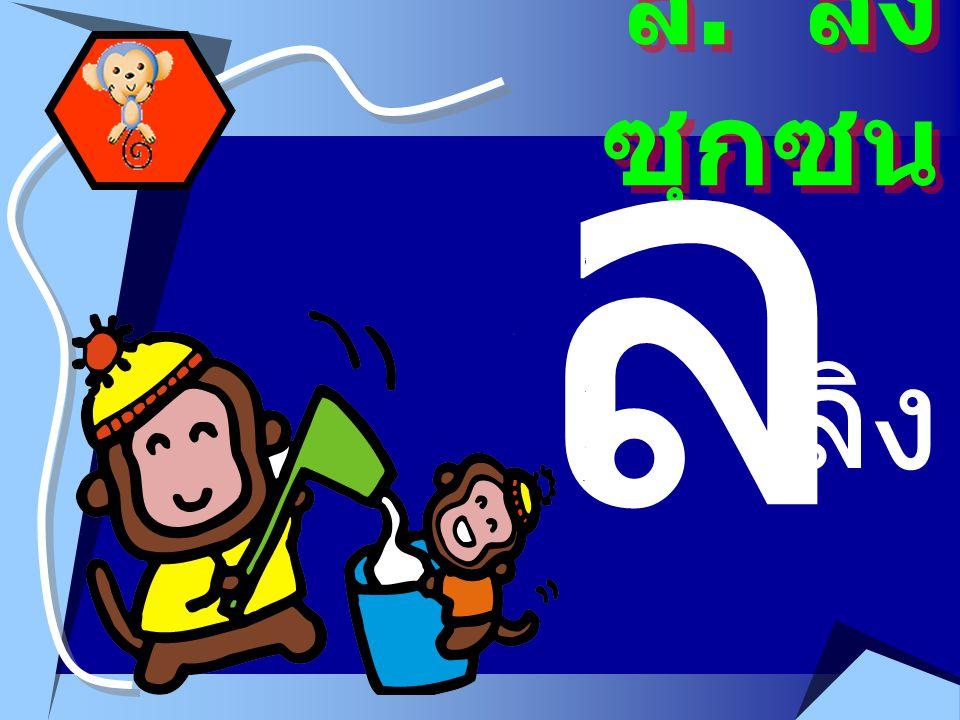 ล ล. ลิง ซุกซน ลิง